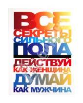 Картинка к книге Владимирович Николай Белов - Все секреты сильного пола. Действуй как женщина, думай как мужчина