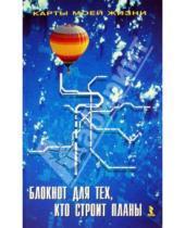 Картинка к книге И. Васильева - Блокнот для тех, кто строит планы. Карты моей жизни, А5