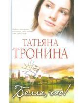 Картинка к книге Михайловна Татьяна Тронина - Белла, чао!