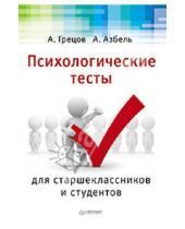 Картинка к книге А. А. Азбель Г., А. Грецов - Психологические тесты для старшеклассников и студентов