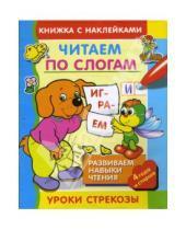 Картинка к книге Книжки с наклейками - Читаем по слогам/Уроки Стрекозы