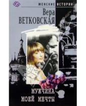 Картинка к книге Вера Ветковская - Мужчина моей мечты: Роман