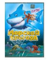 Картинка к книге Хое Аун Го - Морская бригада (DVD)