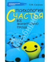 Картинка к книге Федорович Петр Силенок - Психология счастья: все значительно проще