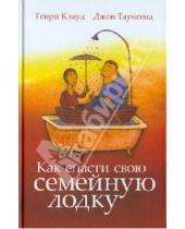 Картинка к книге Джон Таунсенд Генри, Клауд - Как спасти свою семейную лодку