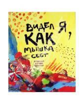 Картинка к книге Детская литература - Видел я, как мышка сеет. Испанский детский фольклор