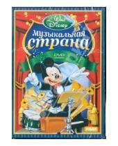 Картинка к книге Мультфильмы - Walt Disney. Музыкальная страна. Сборник мультфильмов (DVD)