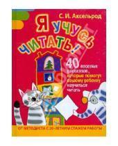 Картинка к книге Ильинична Софья Аксельрод - Я учусь читать! 40 веселых рассказов, которые помогут вашему ребенку научиться читать