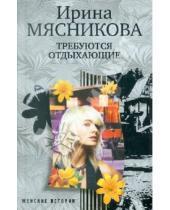 Картинка к книге Николаевна Ирина Мясникова - Требуются отдыхающие