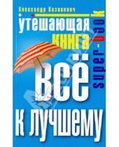 Картинка к книге Владимирович Александр Казакевич - Утешающая книга. Все к лучшему