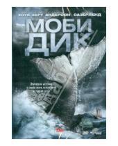 Картинка к книге Майк Баркер - Моби Дик (DVD)