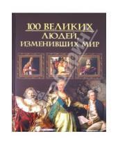 Картинка к книге Николаевич Михаил Кубеев - Сто великих людей, изменивших мир