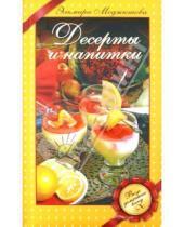 Картинка к книге Джеватовна Эльмира Меджитова - Десерты и напитки