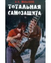 Картинка к книге В. А. Мельский - Тотальная самозащита