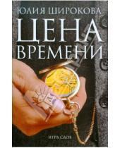Картинка к книге Юлия Широкова - Цена времени