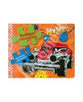 Картинка к книге Книжка-мозаика - Книжка-мозаика: Выбери машинку. Hot Wheels
