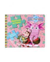 Картинка к книге Книжка-мозаика - Книжка-мозаика: Маленькие истории. Лунтик и его друзья