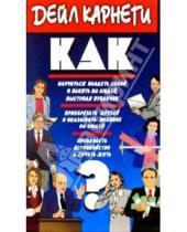 Картинка к книге Дейл Карнеги - Как научиться владеть собой и влиять на людей