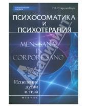 Картинка к книге Владимирович Геннадий Старшенбаум - Психосоматика и психотерапия: исцеление души и тела
