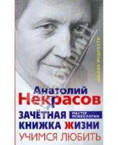 Картинка к книге Александрович Анатолий Некрасов - Зачётная книжка Жизни. Учимся любить