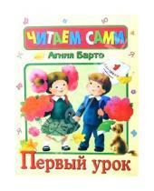 Картинка к книге Львовна Агния Барто - Первый урок