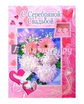 Картинка к книге Стезя - 1Т-053/Серебряная свадьба/открытка-гигант двойная