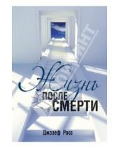 Картинка к книге Д. Джозеф Росс - Жизнь после смерти