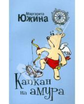 Картинка к книге Эдуардовна Маргарита Южина - Капкан на амура