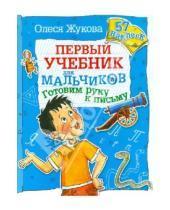 Картинка к книге Станиславовна Олеся Жукова - Готовим руку к письму
