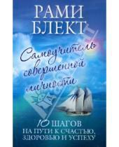 Картинка к книге Рами Блект - Самоучитель совершенной личности. 10 шагов на пути к счастью, здоровью и успеху