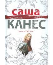 Картинка к книге Саша Канес - Мои мужчины