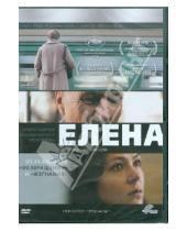 Картинка к книге Андрей Звягинцев - Елена (DVD)
