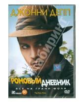Картинка к книге Брюс Робинсон - Ромовый дневник (DVD)
