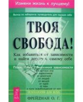 Картинка к книге Олег Фрейдман - Твоя свобода!