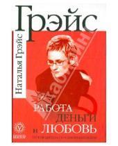 Картинка к книге Евгеньевна Наталья Грэйс - Работа, деньги и любовь. Путеводитель по самореализации