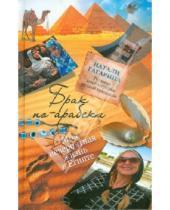 Картинка к книге Натали Гагарина - Брак по-арабски. Моя невероятная жизнь в Египте