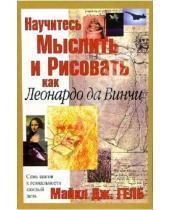 Картинка к книге Дж. Майкл Гелб - Научитесь мыслить и рисовать как Леонардо да Винчи