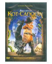Картинка к книге Крис Миллер - Кот в сапогах (DVD)