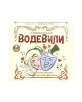Картинка к книге Театр у микрофона - Старинные русские водевили (CDmp3)