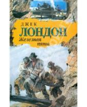 Картинка к книге Джек Лондон - Железная пята
