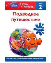 Картинка к книге Disney. Учусь читать - Подводное путешествие. Шаг 2 (Finding Nemo)