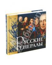 Картинка к книге Николаевич Яков Нерсесов - Русские генералы 1812 года