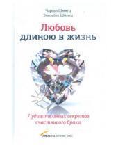 Картинка к книге Элизабет Шмитц Чарльз, Шмитц - Любовь длиною в жизнь. 7 удивительных секретов счастливого брака