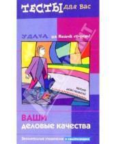 Картинка к книге Александровна Наталия Преображенская - Ваши деловые качества
