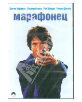 Картинка к книге Джон Шлезингер - Марафонец (DVD)