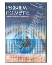 Картинка к книге Даррен Аронофски - Реквием по мечте (DVD)