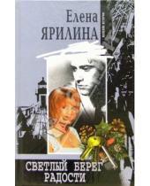 Картинка к книге Елена Ярилина - Светлый берег радости: Роман