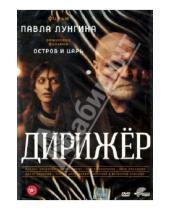 Картинка к книге Семенович Павел Лунгин - Дирижер (DVD)