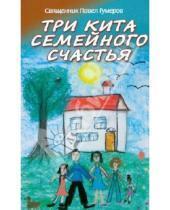 Картинка к книге Гумеров Павел Священник - Три кита семейного счастья