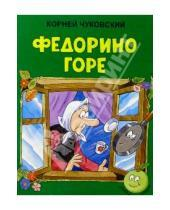 Картинка к книге Иванович Корней Чуковский - Федорино горе